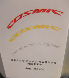 Mavic Cosmic sticker